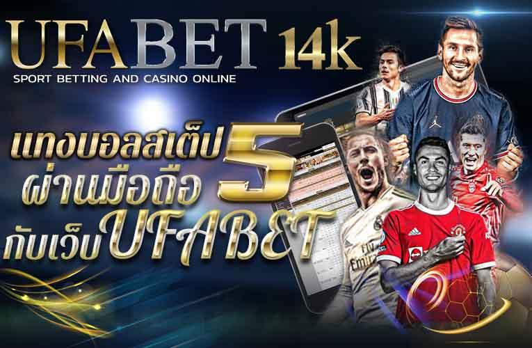 แทงบอลสเต็ป5 แจกเทคนิคแทงบอล ออนไลน์ ให้เข้าทุกคู่ กับ UFABET